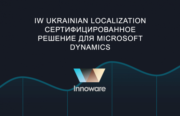 IW Ukrainian Localization — единственное официально сертифицированное решение для Microsoft Dynamics