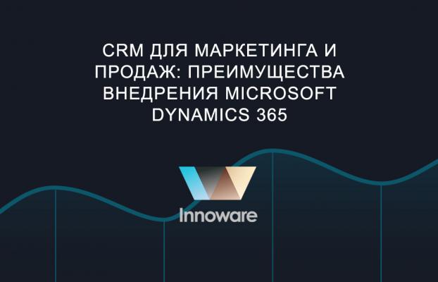 CRM для маркетинга и продаж: преимущества внедрения Microsoft Dynamics 365