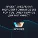 Innoware осуществила проект внедрения Microsoft Dynamics 365 for Customer Service для ведущей промышленной компании Метинвест