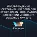 Подтверждение сертификации CfMD для IW Ukrainian Localization для версии Microsoft Dynamics NAV 2018