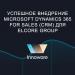 Успешное внедрение Microsoft Dynamics 365 for Sales (CRM) для ELCORE GROUP
