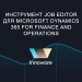 Инструмент JOB EDITOR для Microsoft Dynamics 365 for Finance and Operations