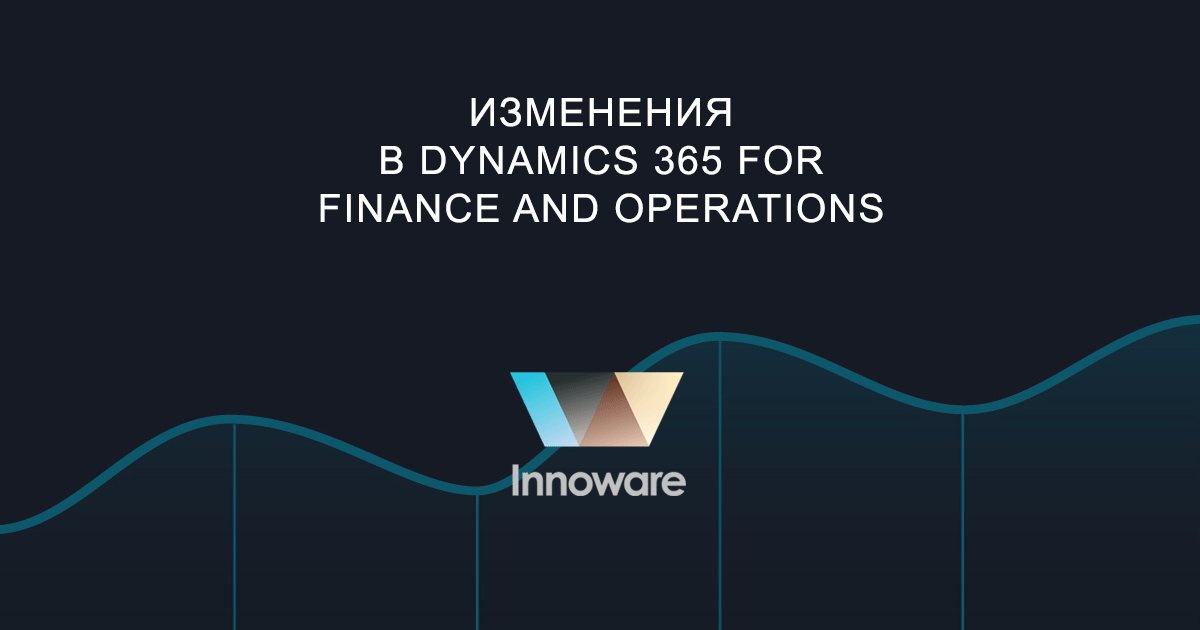 Изменения в Dynamics 365 for Finance and Operations