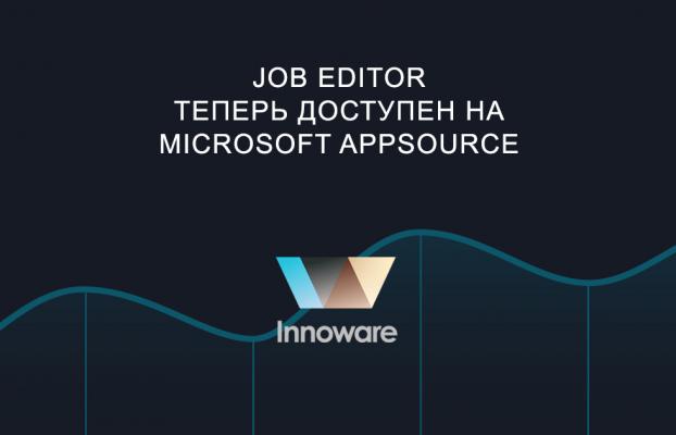 Job Editor теперь доступен на Microsoft AppSource
