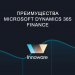 Преимущества Microsoft Dynamics 365 Finance