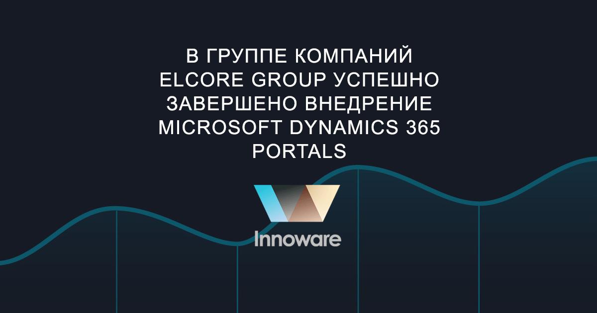 В группе компаний ELCORE GROUP успешно завершено внедрение Microsoft Dynamics 365 Portals