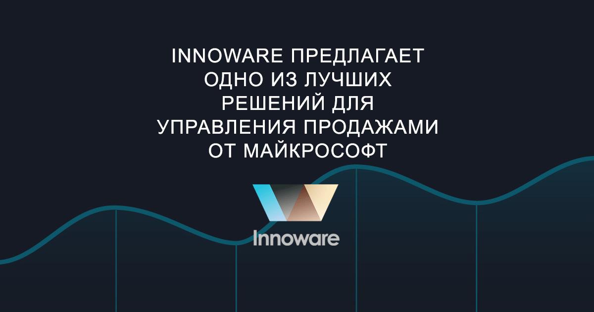 Innoware предлагает одно из лучших решений для управления продажами от Майкрософт