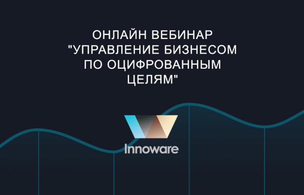 Онлайн вебинар «Управление бизнесом по оцифрованным целям»
