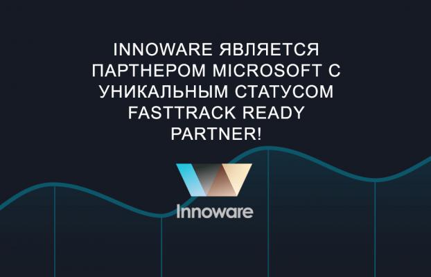 Innoware является партнером Microsoft с уникальным статусом FastTrack Ready Partner!