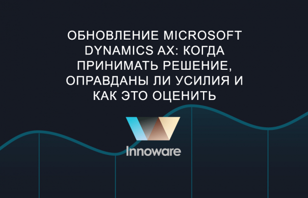 Обновление Microsoft Dynamics AX: когда принимать решение, оправданы ли усилия и как это оценить