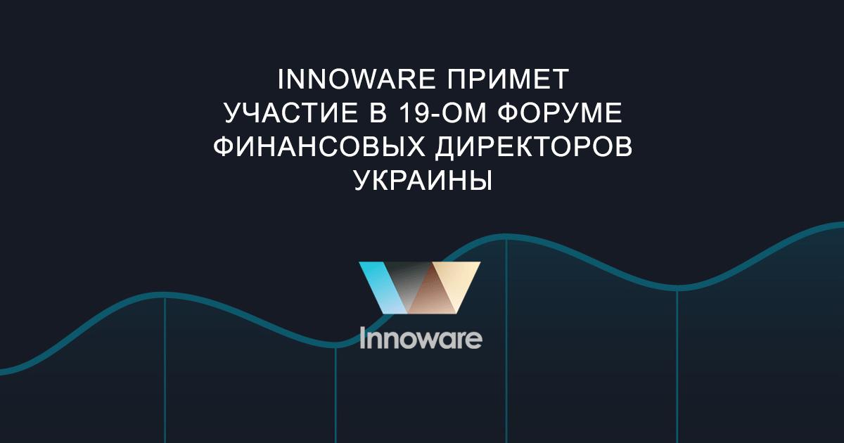 Innoware примет участие в 19-ом Форуме Финансовых Директоров Украины